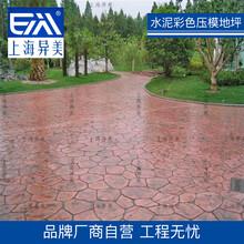 仿花岗岩水泥地面彩色混凝土仿石地面铺装材料批发专业施工图片