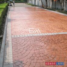 北京彩色压印地坪全国材料施工,别墅、学校、公园地面铺装材料图片