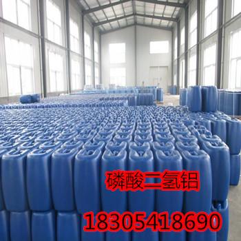 厂家直销磷酸二氢铝液体磷酸二氢铝耐火材料专用磷酸二氢铝