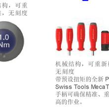 瑞士PB工具PB扭矩工具PB手动扭矩工具