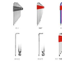 瑞士PBL型内六角扳手PB彩虹系列L型内六角扳手