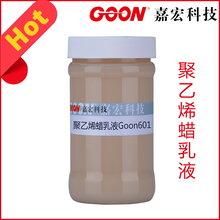 进口聚乙烯蜡复配乳液Goon601改善撕裂强度降低摩擦