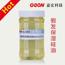 假发保湿硅油Goon1211滑感柔软弹性柔软剂生产厂家