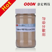 匀染分散剂Goon303无泡分散剂环保高效高温染色助剂