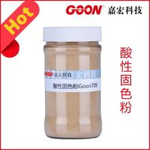 酸性固色粉Goon709提高织物皂洗牢度汗渍等牢度