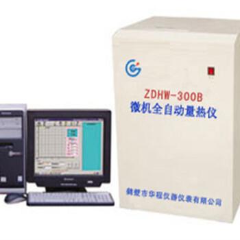 ZDHW-300B型微機全自動量熱儀