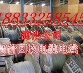 """莱芜电缆回收)据业内人士""""透露(莱芜电线电缆回收_价格"""