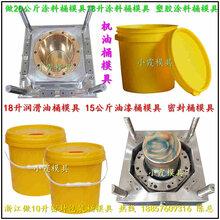 7升乳胶漆塑胶桶模具,7升涂料塑胶桶模具,7升化工塑胶桶模具,7升密封塑胶桶模具