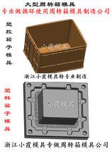 运输注射卡板箱模具运输注射中专物流箱模具运输注射方箱模具