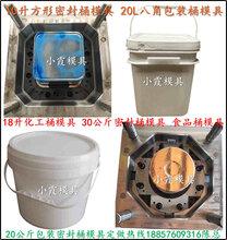大型模具,7L胶水桶塑胶模具,7L液体塑料桶塑胶模具,7L食品桶塑胶模具
