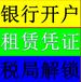 中關村注冊地址出租房屋租賃合同