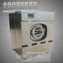 江苏航星洗涤机械公司生产销售20公斤全自动水洗机洗脱一体机