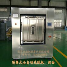 30公斤隔离式工业水洗机前进料后出料全自动洗脱机双开门洗脱机