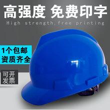 优诺工地安全防护帽建筑安全帽量大从优图片