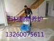 北京水磨石抛光打蜡价格北京石材翻新费用北京大理石结晶怎么收费图片