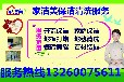 望京附近做开荒保洁服务找保洁公司推荐望京保洁清洗公司