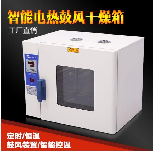 不銹鋼內膽定時恒溫干燥箱藥材烘干機食品烘烤箱
