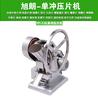 優質干粉壓片機,電動手動壓片機,壓片機系列