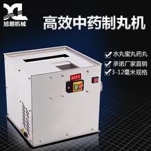 中药制丸机搓丸机药店用的半自动搓丸机型号价格水丸蜜丸机