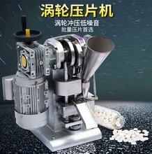 ?#26032;?#24335;单冲压片机的机器特点和适用范围图片