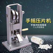 手摇式单冲压片机,便携式药片压片机图片