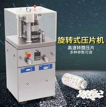 旋转式多冲压片机|药片奶片钙片大批量压片机图片