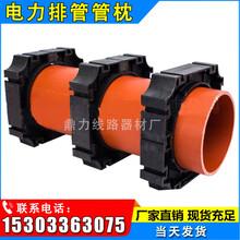 管枕内径200价格PVC电力管管枕225#管枕电力排管管卡图片