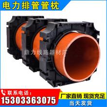 电力排管管枕235#电力管支架电力管管卡排管管架219#管枕图片