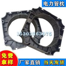 厂家直销优质电力排管管枕250#管枕加宽加厚电力管托图片