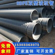 大口径双壁波纹管直径400波纹管黑色排水管厂优游注册平台图片