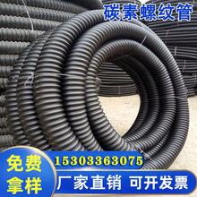 PE碳素波紋管黑色碳素盤管直徑150碳素管生產廠家圖片