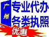 廣州影視制作許可證專業代辦廣州傳媒公司注冊辦理