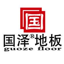 杭州木地板工厂,强化复合木地板品牌,国泽地板
