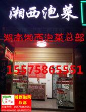 北京加盟湘西泡菜店去哪好,北京正宗湘西泡菜店加盟