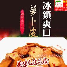 湘西泡菜店加盟,酸甜萝卜加盟,爽口萝卜皮加盟