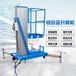 浙江铝合金升降机铝合金升降平台铝合金高空作业平台