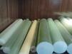 黄色黑色水绿色定做环氧树脂板,洛阳FR4板洛阳水绿色玻纤板