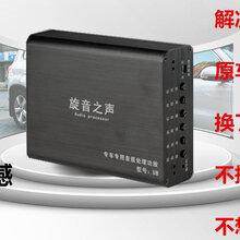 旋音之声专车专用音频处理功放DSP汽车功放招商