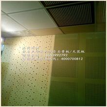 无缝拼接不规则泡泡冲孔石膏板图片