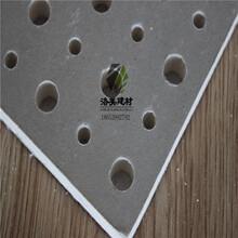 洛美建材静享吸音板只做最好的穿孔板图片