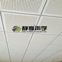 穿孔天花板价格,天花板介绍,天花板隔音材料图片