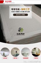 吸音石膏板价格,吸音石膏板介绍,穿孔吸音石膏板图片