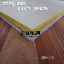 厂家直销穿孔石膏板复合玻纤吸音板图片