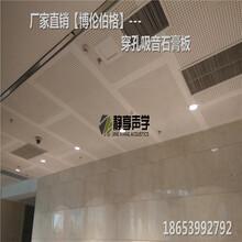 洛美建材关于减噪装饰穿孔石膏板吊顶施工技术图片