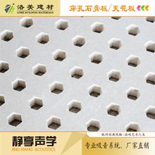 厦门销售穿孔吸音纸面石膏板天花板复合吸音板厂家图片
