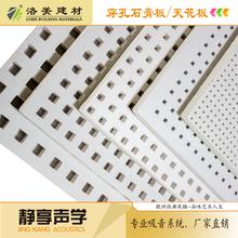 功能型穿孔,吸音,消音,隔音,吸声纸面石膏板图片