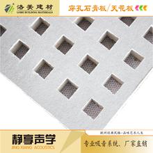 穿孔石膏板价格,穿孔石膏板介绍,穿孔石膏板可做弧形的吗图片