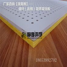 穿孔复合吸音板穿孔复合吸音板价格_穿孔复合吸音板批图片