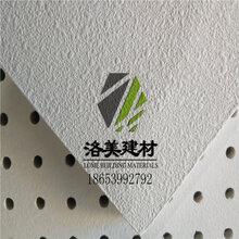 常州不规则穿孔石膏板生产