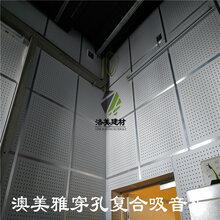 攀枝花玻纤复合吸音板价格